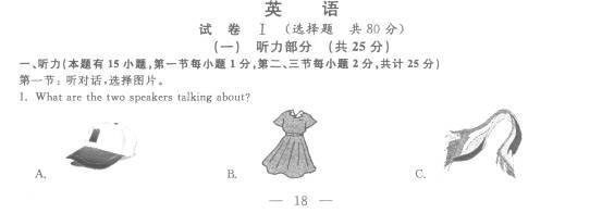 2014年浙江绍兴中考英语真题试题及答案(图片版)