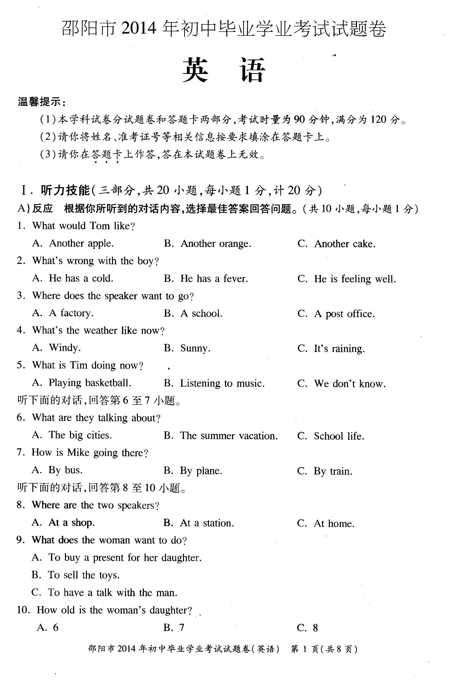 2014年湖南邵阳中考英语真题试题及答案(PDF版)