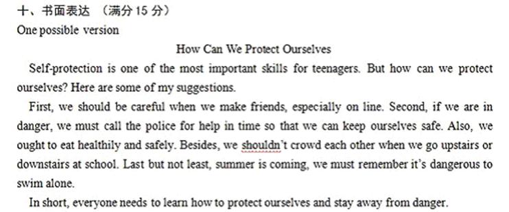 2014年兰州中考英语作文范文:如何自我保护