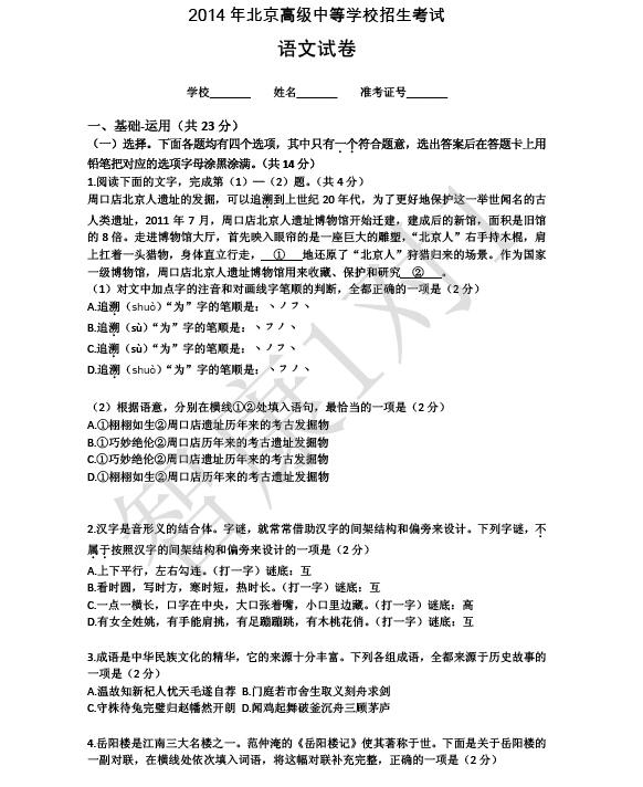 2014北京中考语文试题