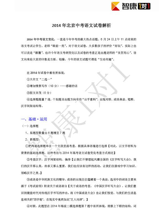 2014北京中考语文试题答案解析
