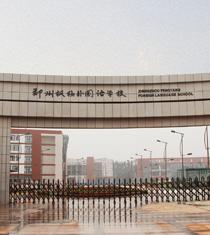 郑州枫杨外国语学校