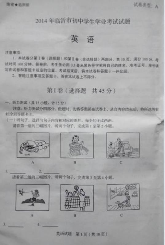 2014年山东临沂中考英语真题试题及答案(图片版)