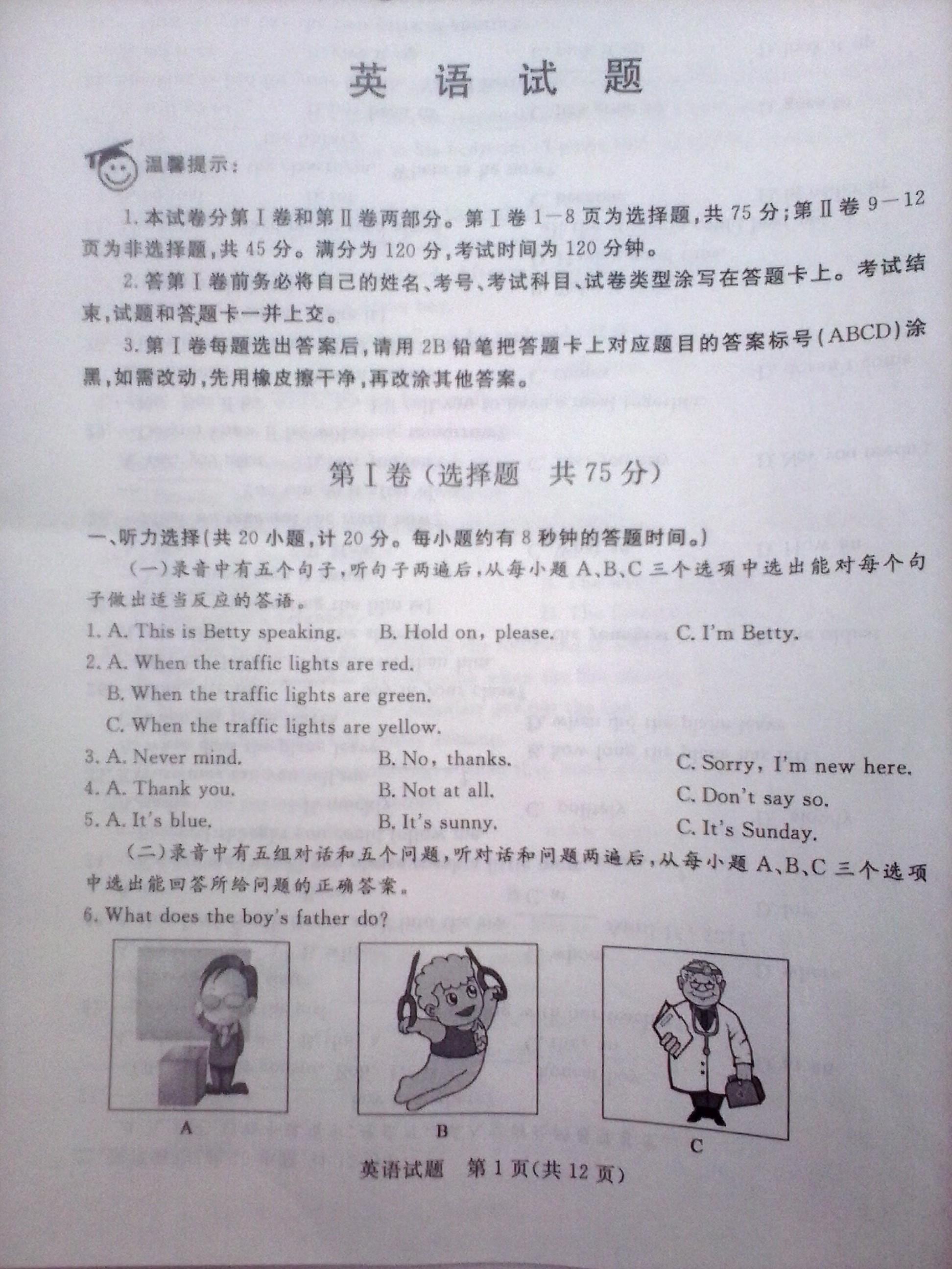 2014年山东滨州中考英语真题试题及答案(图片版)