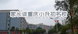 2014重庆小升初家长谈重庆小升初名校