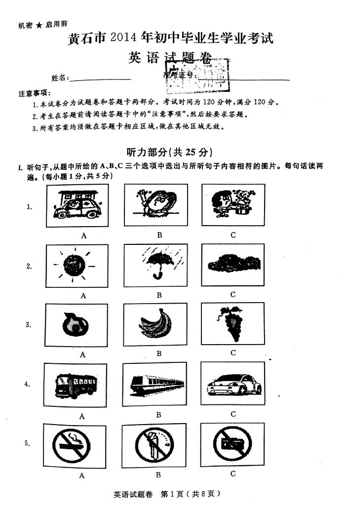 2014年湖北黄石中考英语真题试题及答案(PDF版下载)