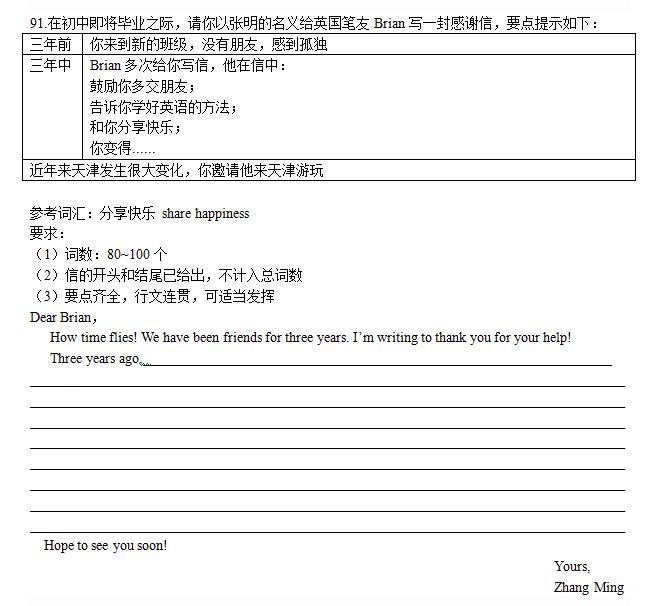 2014年天津中考英语作文范文:一封感谢信