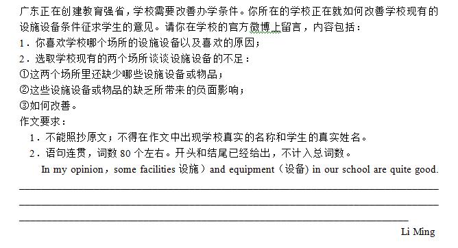 年广东中考作文