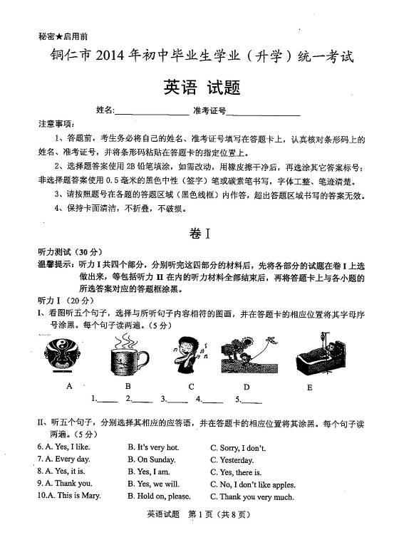 2014年贵州铜仁中考英语真题试题及答案(扫描版)