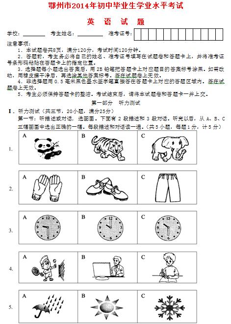 2014年湖北鄂州中考英语真题试题及答案(Word版下载)