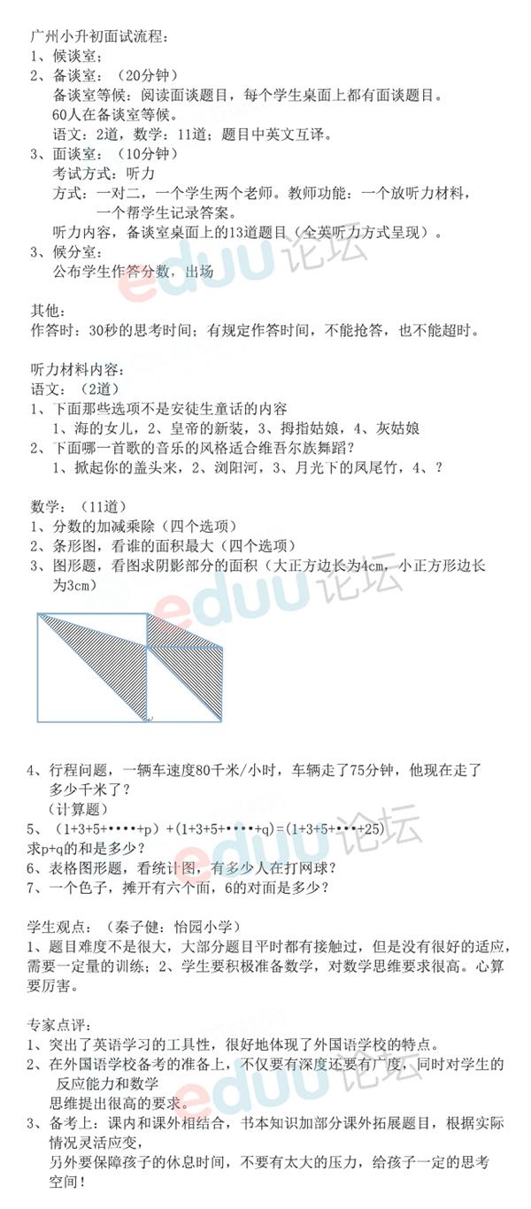 广州外国语面试