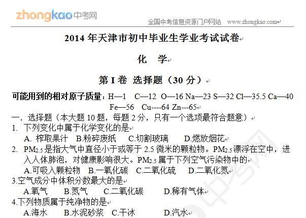 2014年天津中考化学试题(word版)