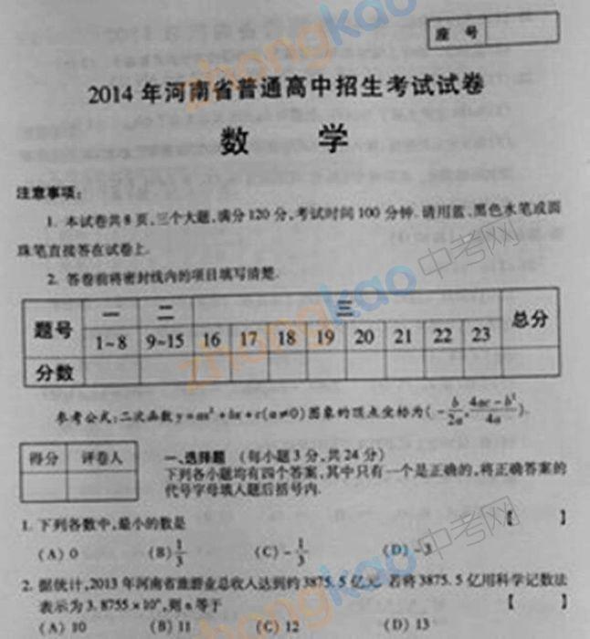 2009年河南中考数学试题.最后一题的作文详解关于初中的三年答案图片
