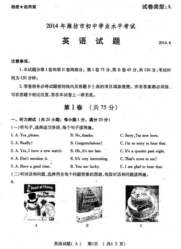 2014年山东潍坊中考英语真题试题及答案(扫描版)