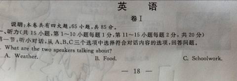 2014年浙江衢州中考英语真题试题及答案(图片版)