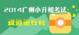 2014年广州外校面谈&民办校考试进行时