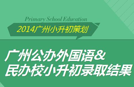 2014广州小升初面谈录取名单汇总