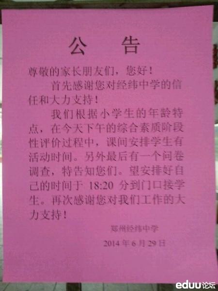 2014年郑州经纬中学小升初现场
