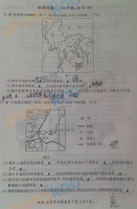 2014年恩施中考地理试题(扫描版)(2)