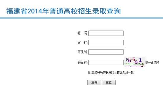2014年福建高考录取查询入口