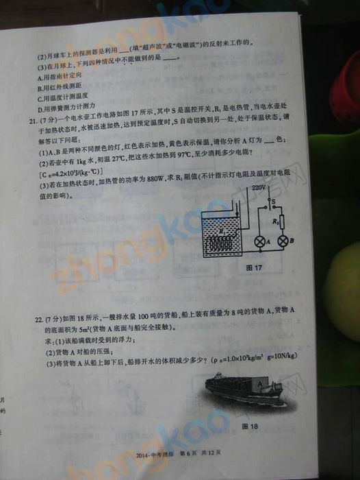 2014年赤峰中考物理试题(扫描版)(6)