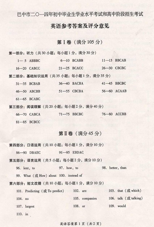 2014年四川巴中中考英语真题试题答案(扫描版)