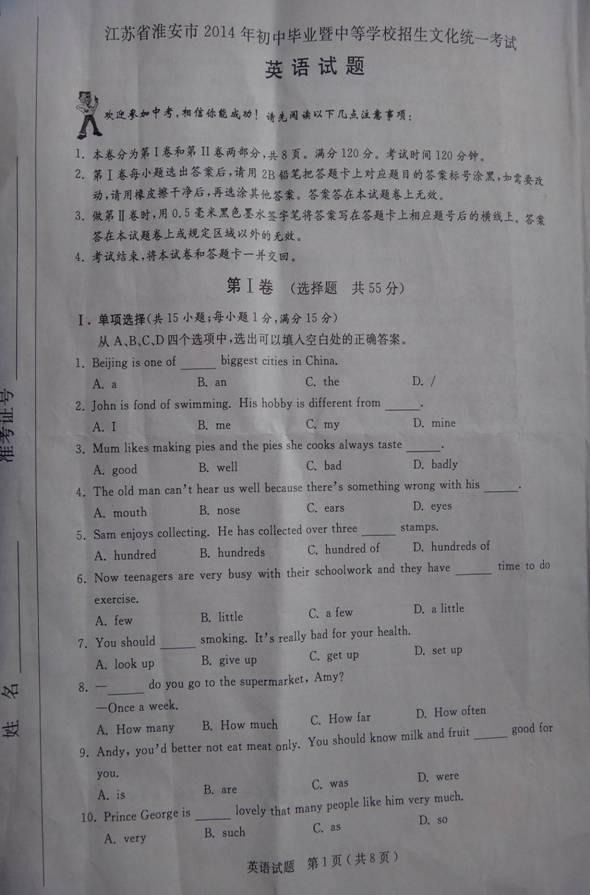 2014年江苏淮安中考英语真题试题及答案(图片版)