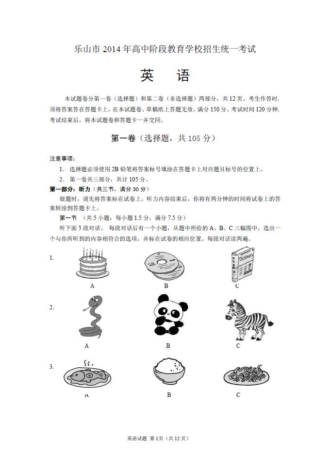2014年四川乐山中考英语真题试题及答案(扫描版)