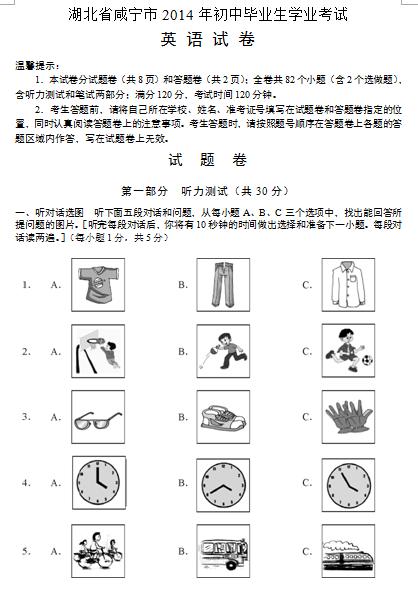 2014年湖北咸宁中考英语真题试题及答案(Word版下载)
