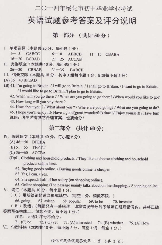 2014年黑龙江绥化中考英语真题试题答案(图片版)
