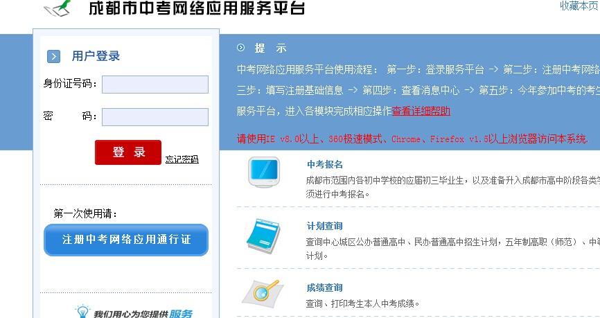 2014成都市中考志愿填报入口:中考网络应用服务平台