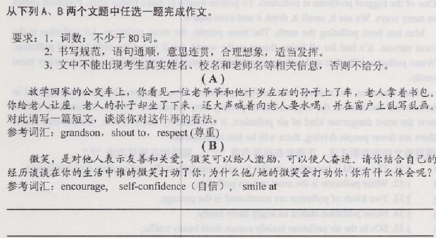 黑龙江省中考作文题目
