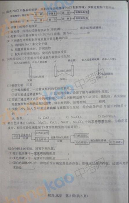 2014年长春中考化学试题(扫描版)(2)
