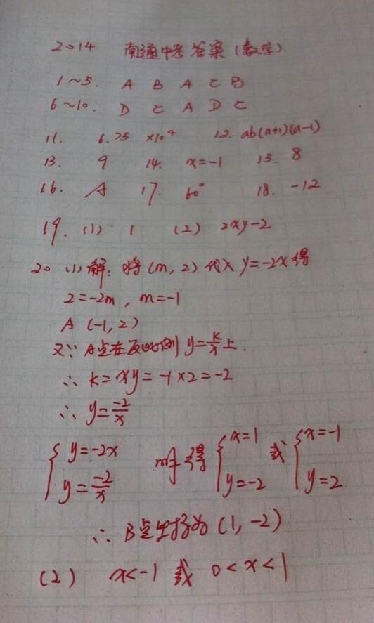 2014年南通中考数学试题答案(扫描版)