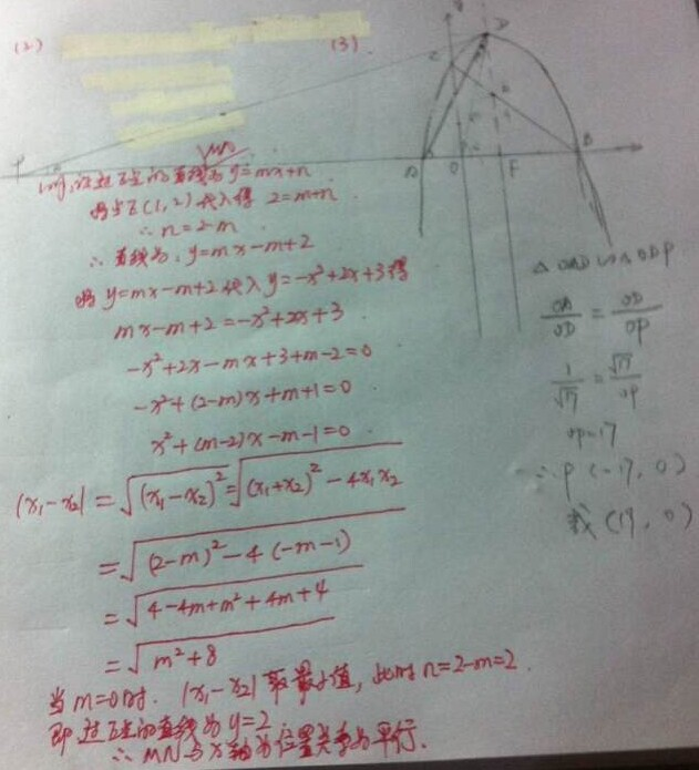 2014年南通中考数学试题答案(扫描版)(5)