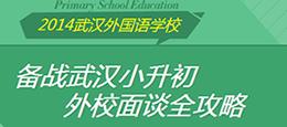 2014武汉外国语学校小升初面试全攻略