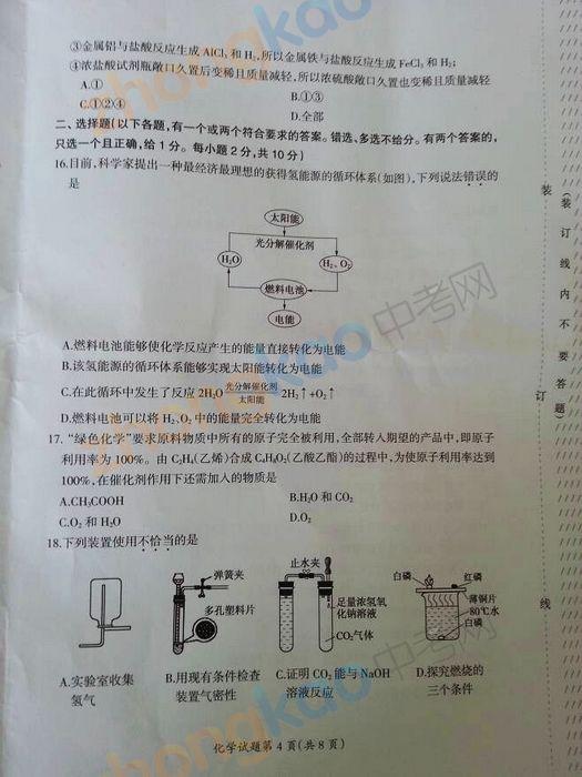 2014年大庆中考化学试题(扫描版)(4)