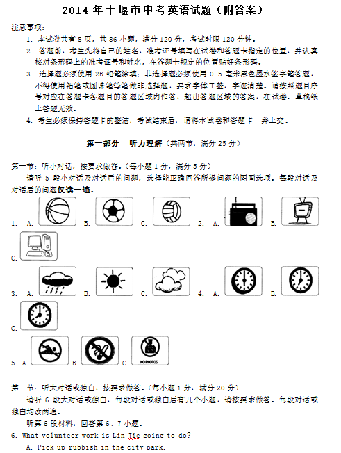 2014年湖北十堰中考英语真题试题及答案(图片版/Word版)