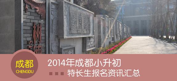 成都嘉祥锦江2017小升初招生关注的证书