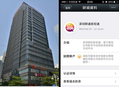 2014年深圳中考成绩微信查询