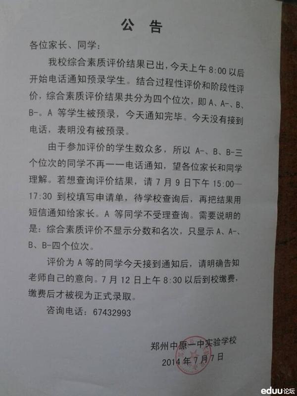 2014年郑州桐柏路一中小升初录取通知