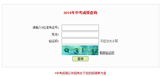 深圳中考成绩查询