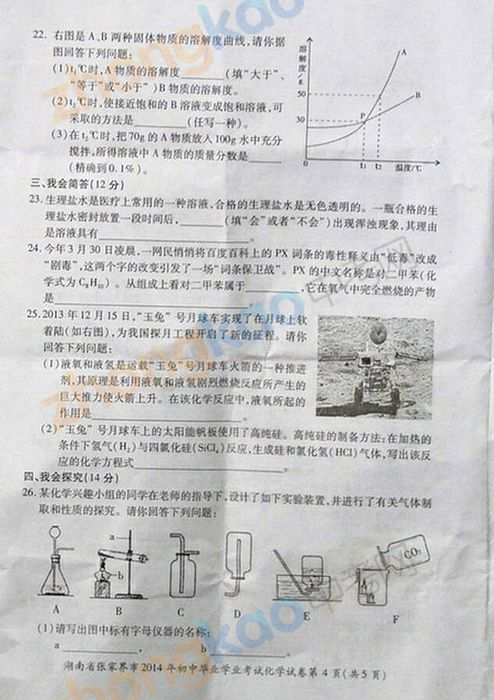 2014年张家界中考化学试题(扫描版)(2)