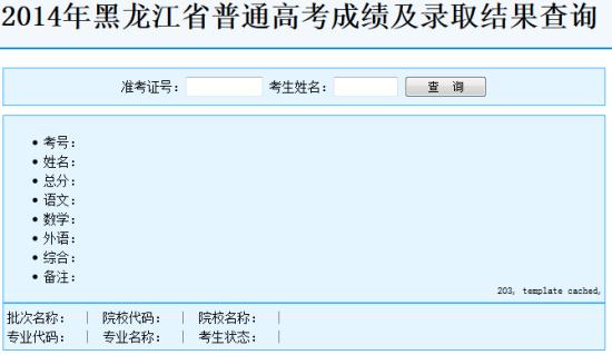 2014年黑龙江高考录取查询入口