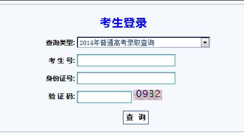 2014年甘肃高考录取查询入口