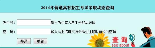 2014年湖南高考录取查询入口