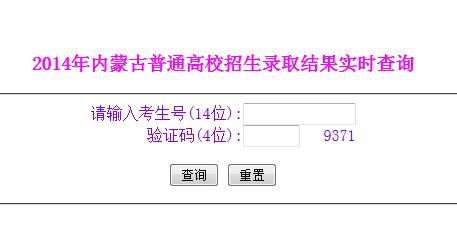 2014年内蒙古高考录取查询入口