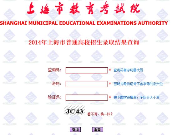 2014年上海高考录取查询入口