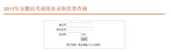 2014年安徽高考录取查询入口