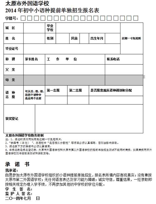 2014年太原外国语小升初小语种报名